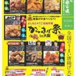 からあげ祭in大阪ポスター