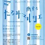 神戸イベント たるみマルシェポスター