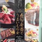 2015年関東デパート百貨店催事ポスター