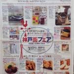 三田阪急グルメイベント 神戸街フェア2015