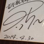 有名人芸能人のサイン1