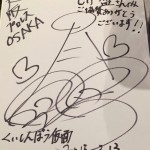 大阪プロレスくいしんぼう仮面さんのサイン