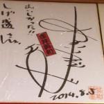赤井英和さんのサイン