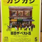 雑誌カジカジ 当店掲載号表紙