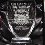 第5回からあげグランプリ最高金賞受賞トロフィー