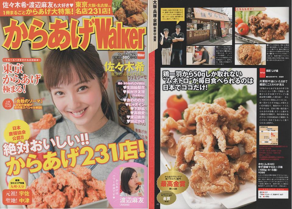 からあげWarker(からあげウォーカー)ウォーカームックNo.595 2015年10月22日発行・発売 雑誌の表紙と当店紹介ページの画像