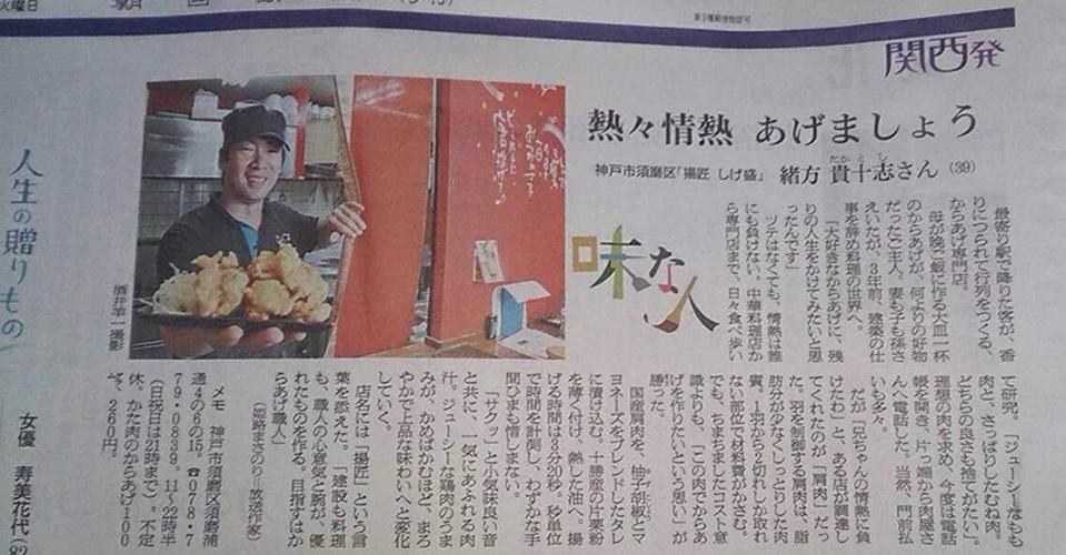 newspaper_2014_asahi_kobe