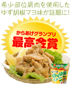 shoulder_chicken_karaage