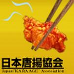 japan_karaage_association_br1