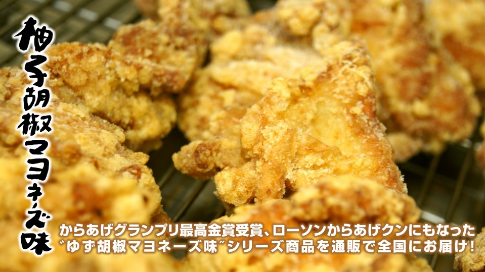menu_karaage_citrus_mayonnaise_pepper