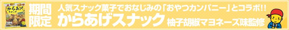 人気スナック菓子でおなじみの「おやつカンパニー」とコラボ!からあげスナック柚子胡椒マヨネーズ味監修 期間限定
