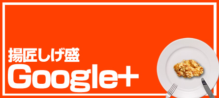 Google+リンクバナー