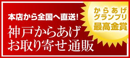 唐揚げ専門店 揚匠 しげ盛 通販サイト リンク