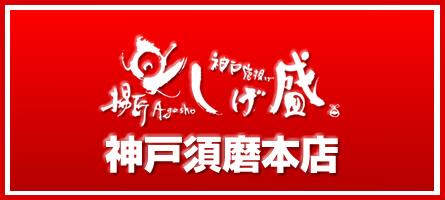 唐揚げ専門店 揚匠 しげ盛 神戸須磨本店ホームページリンク