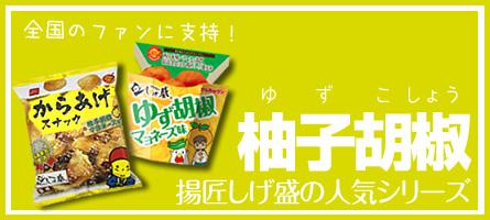 全国のファンに支持!当店の人気シリーズ「柚子胡椒(ゆずこしょう)」