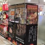 大丸神戸店デパ地下催事2016年の様子
