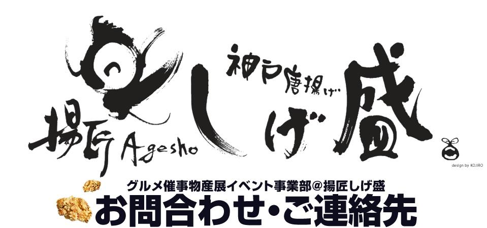 お問合わせ・連絡先(イベント催事事業部)タイトルバナー