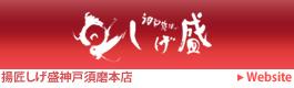 唐揚げ専門店 揚匠しげ盛 神戸須磨本店ウェブサイトリンクバナー