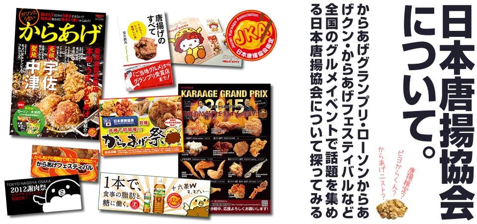 日本唐揚協会について解説するページ。