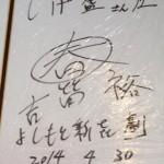 有名人芸能人のサイン2