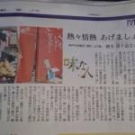 新聞記事2014年