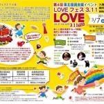 第4回LOVEフェスポスター