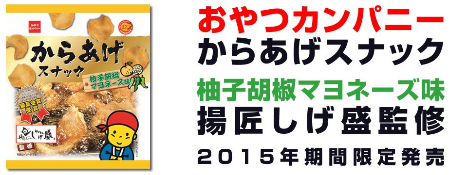 おやつカンパニー からあげスナック 柚子胡椒マヨネーズ味 揚匠しげ盛監修 2015年期間限定発売