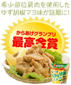 shoulder_chicken_karaage