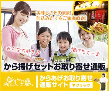 karaage_online_shop_link_bnr2