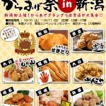 からあげ祭in 新潟2015ポスター