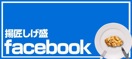 Facebookリンクバナー