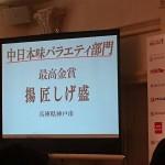からあげグランプリ授賞式【目黒雅叙園(東京都)】