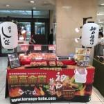 大丸京都店デパ地下催事2016年の様子