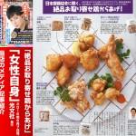 週刊誌「女性自身」(光文社)2016年6月7日号